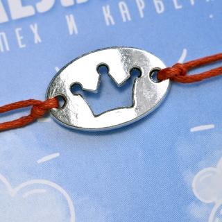 Браслет желаний #451 (корона)