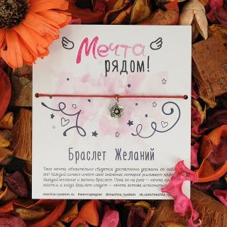 Браслет желаний #257 (цветочек)
